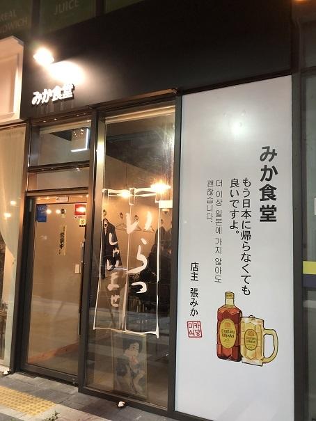 ソウルの「みか食堂」_b0060363_12272272.jpeg