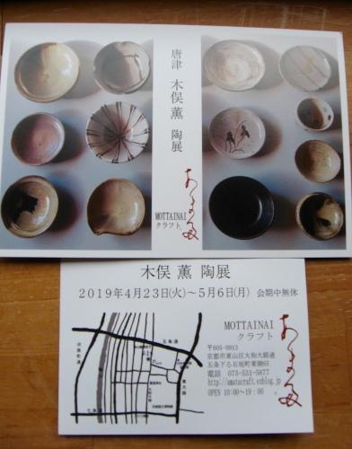 あまたの展示会『唐津 木俣 薫 陶展』後期_b0153663_12060149.jpg