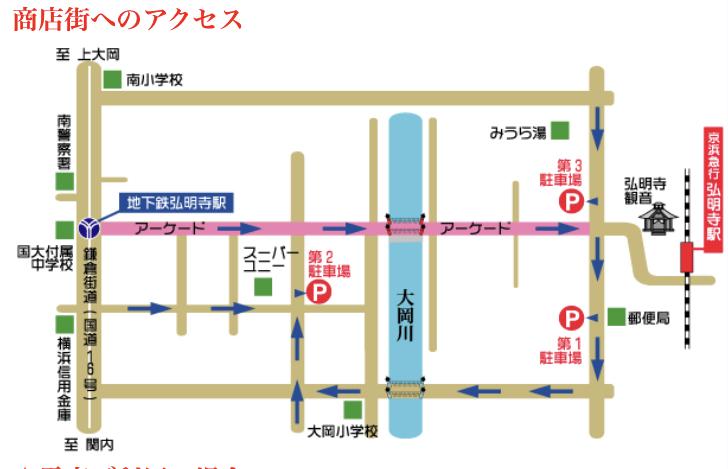 弘明寺商店街提携駐車場をご利用いただけます。_a0296269_10015602.jpeg
