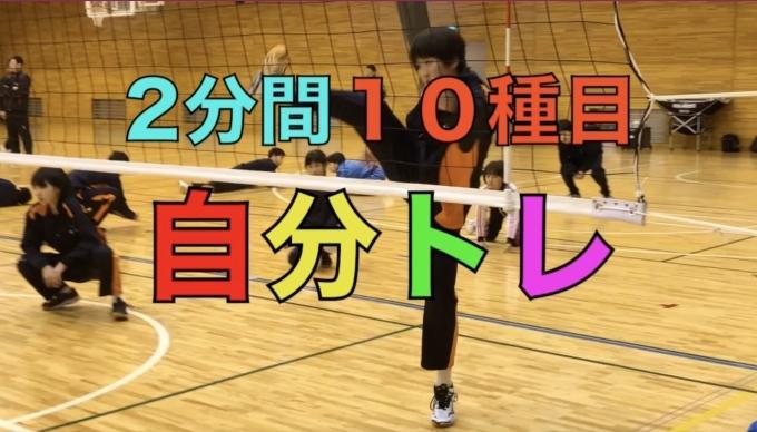 第2935話・・・バレーボール塾レポート_c0000970_12444977.jpg
