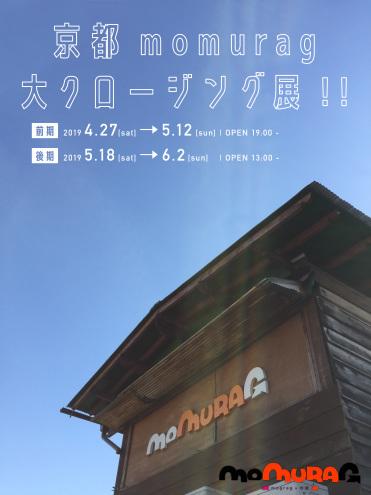 京都momurag大クロージング展_c0195272_08530867.jpeg