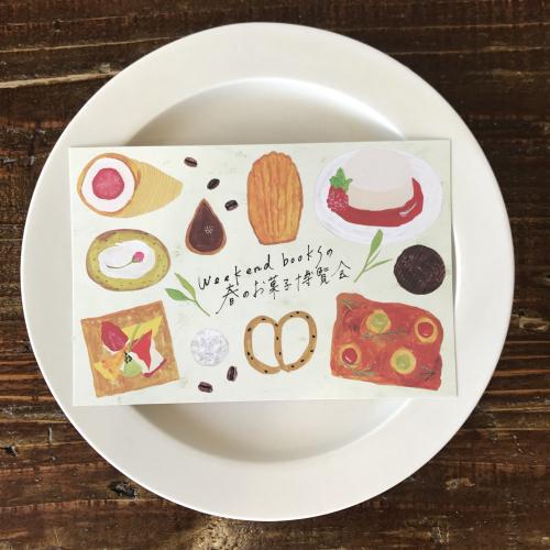 本日は「weekendbooksのお菓子博覧会」出店です!_b0404680_15220755.jpg
