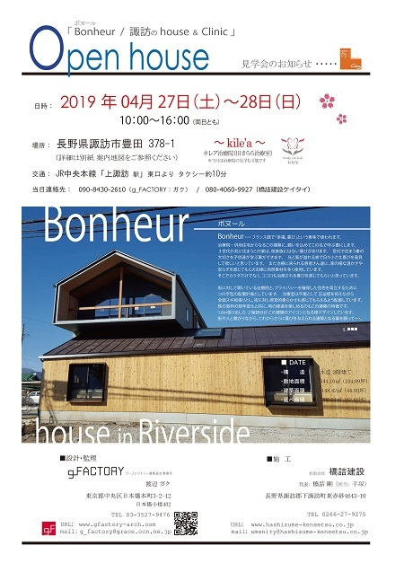 『OPEN HOUSE』 ~Bonheur~_f0147585_11205699.jpg