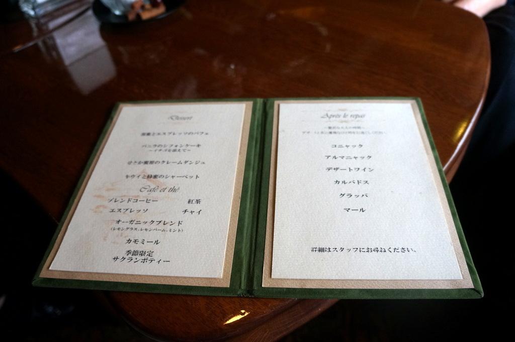 日本で最高の一つに間違いない、八王子うかい亭 4/12_c0180686_11022552.jpg