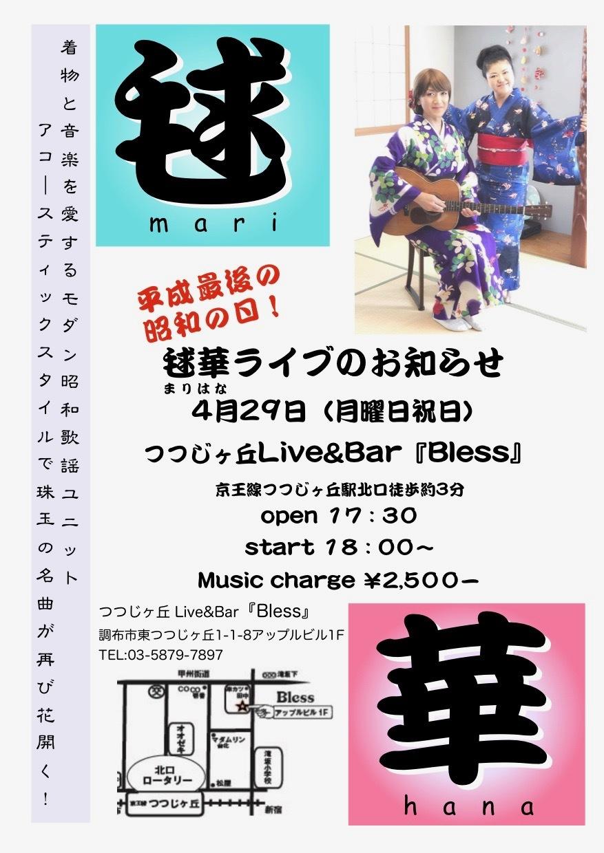昭和歌謡ユニット『毬華(まりはな)』ライブのお知らせ。_f0110089_21071102.jpeg