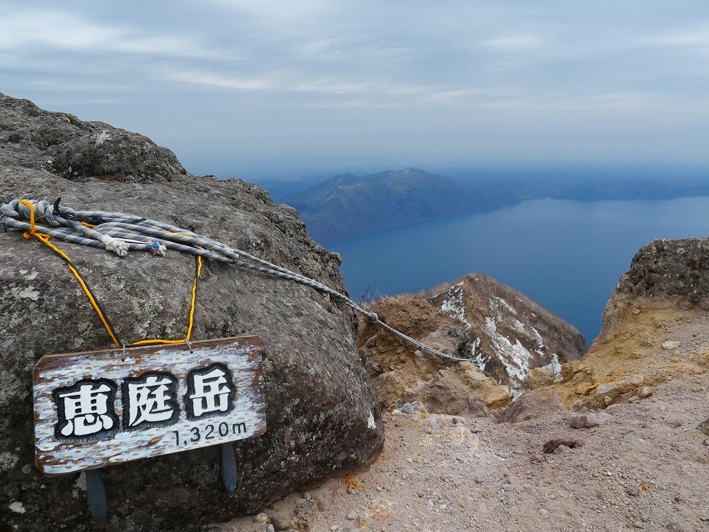 恵庭岳ジャンダルム、2019.4.23ー速報版ー_f0138096_18440836.jpg