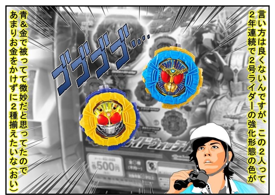 【漫画で雑記】上限額3000円(6回)で『メテオストーム』と『ビーストハイパー』を狙う!(GPライドウォッチ14)_f0205396_16394764.jpg