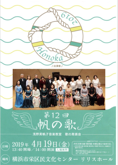 2019「帆の歌」舞台写真_f0144003_09340251.jpg