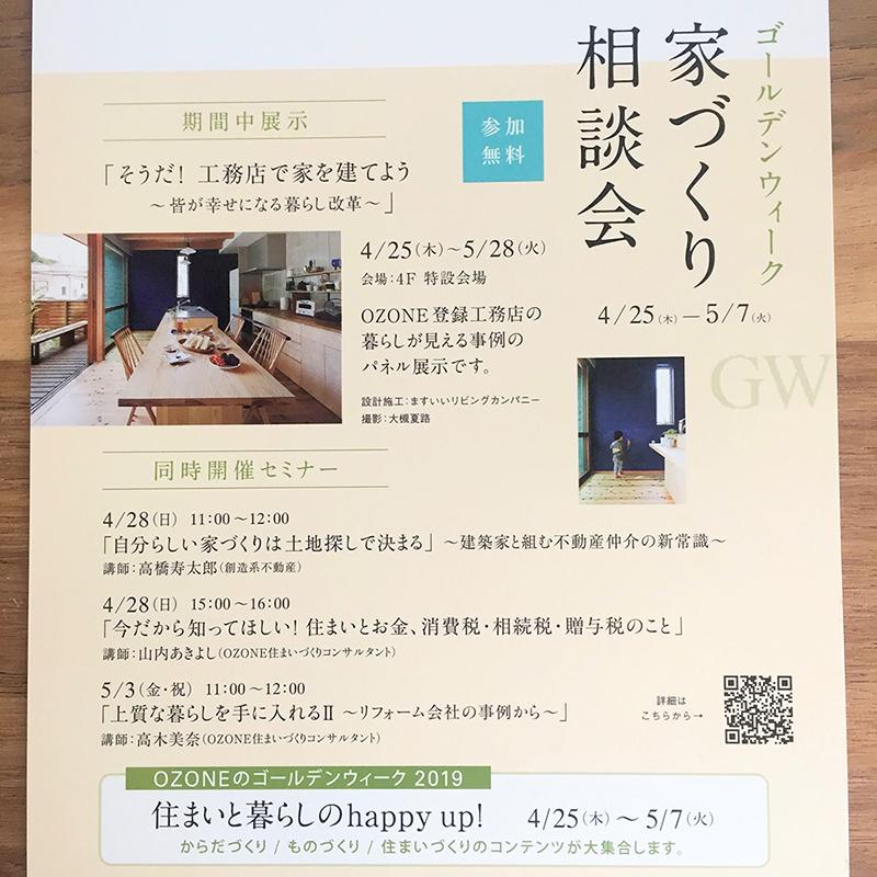 新宿・リビングデザインセンターOZONEのイベントへ出展します_f0170331_19240756.jpg