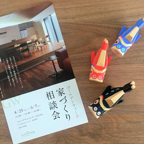 新宿・リビングデザインセンターOZONEのイベントへ出展します_f0170331_19290269.jpg