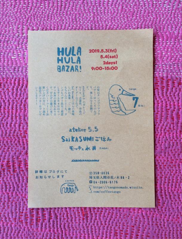 HULA HULA BAZAR。出店者さんのご紹介。_b0241033_14383807.jpg