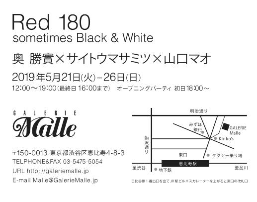 5/21~26 恵比寿 ギャラリー マール Red 180展(6日間)_e0256436_16202642.jpg