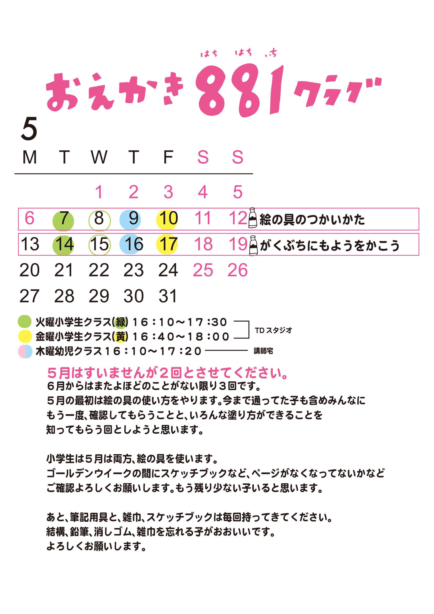 5月のよてい_b0322637_07470383.jpg