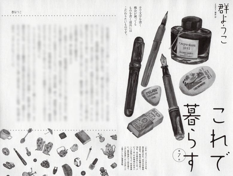 「小説 野性時代」2019年5月号 挿絵_b0136144_03112189.jpg