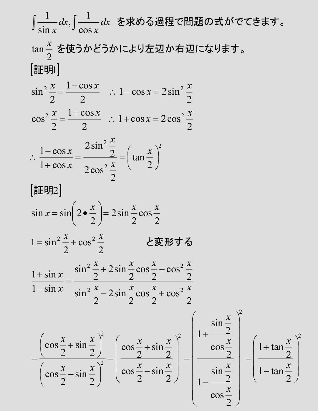 ∫ 1/sinx dxを求めると..._b0368745_00062919.jpg