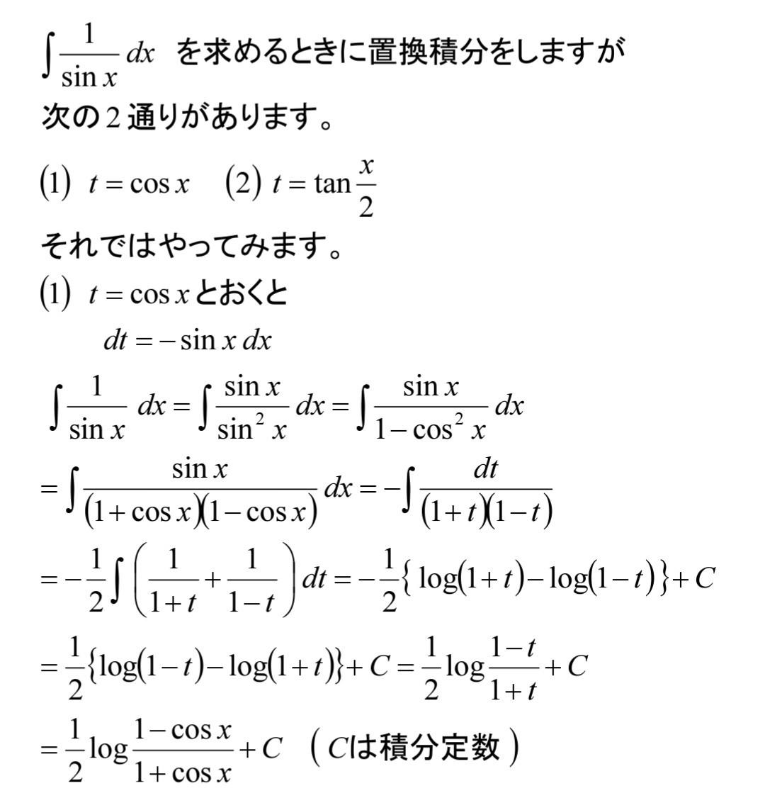 ∫ 1/sinx dxを求めると..._b0368745_13185591.jpg