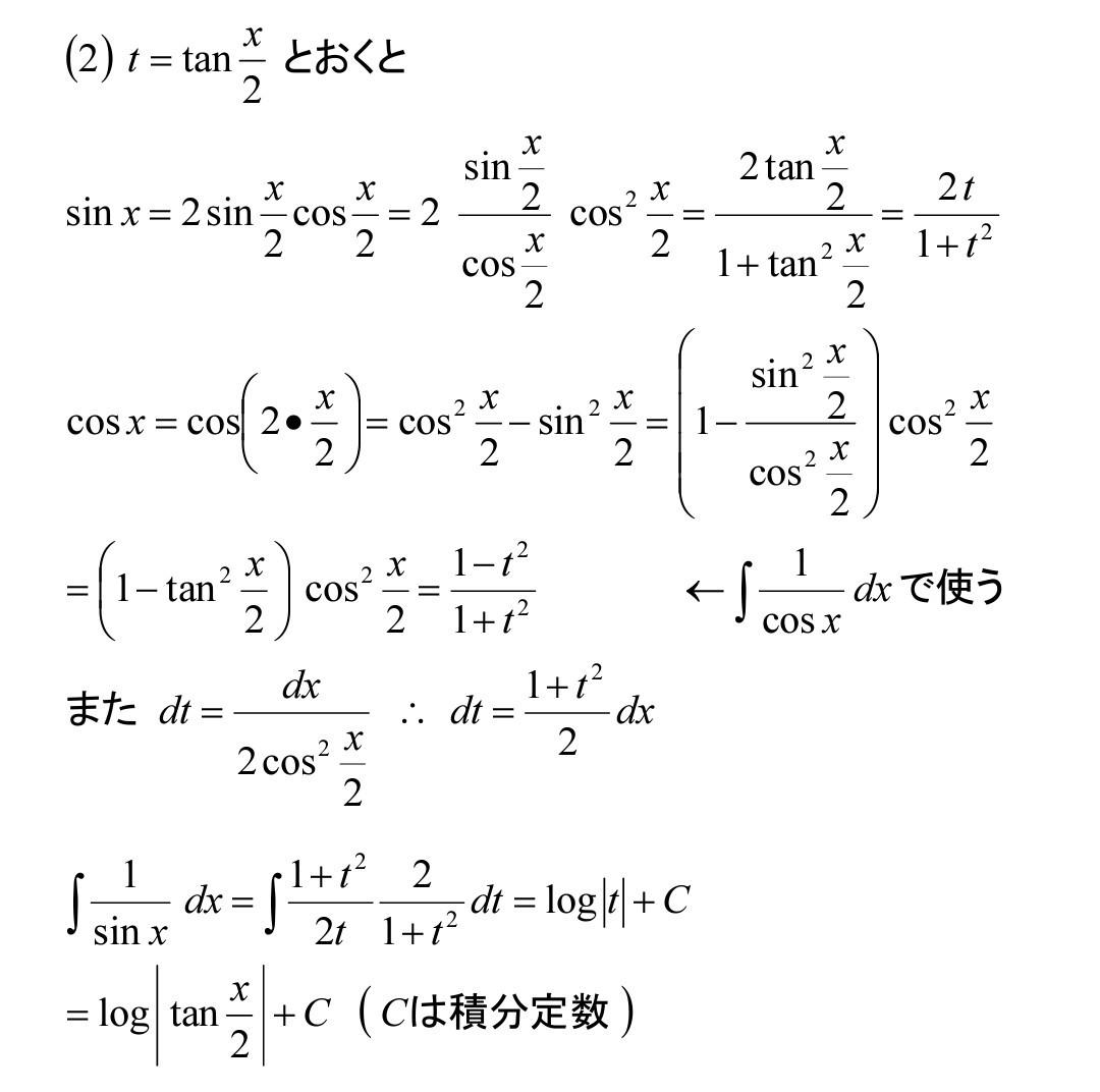 ∫ 1/sinx dxを求めると..._b0368745_13190652.jpg