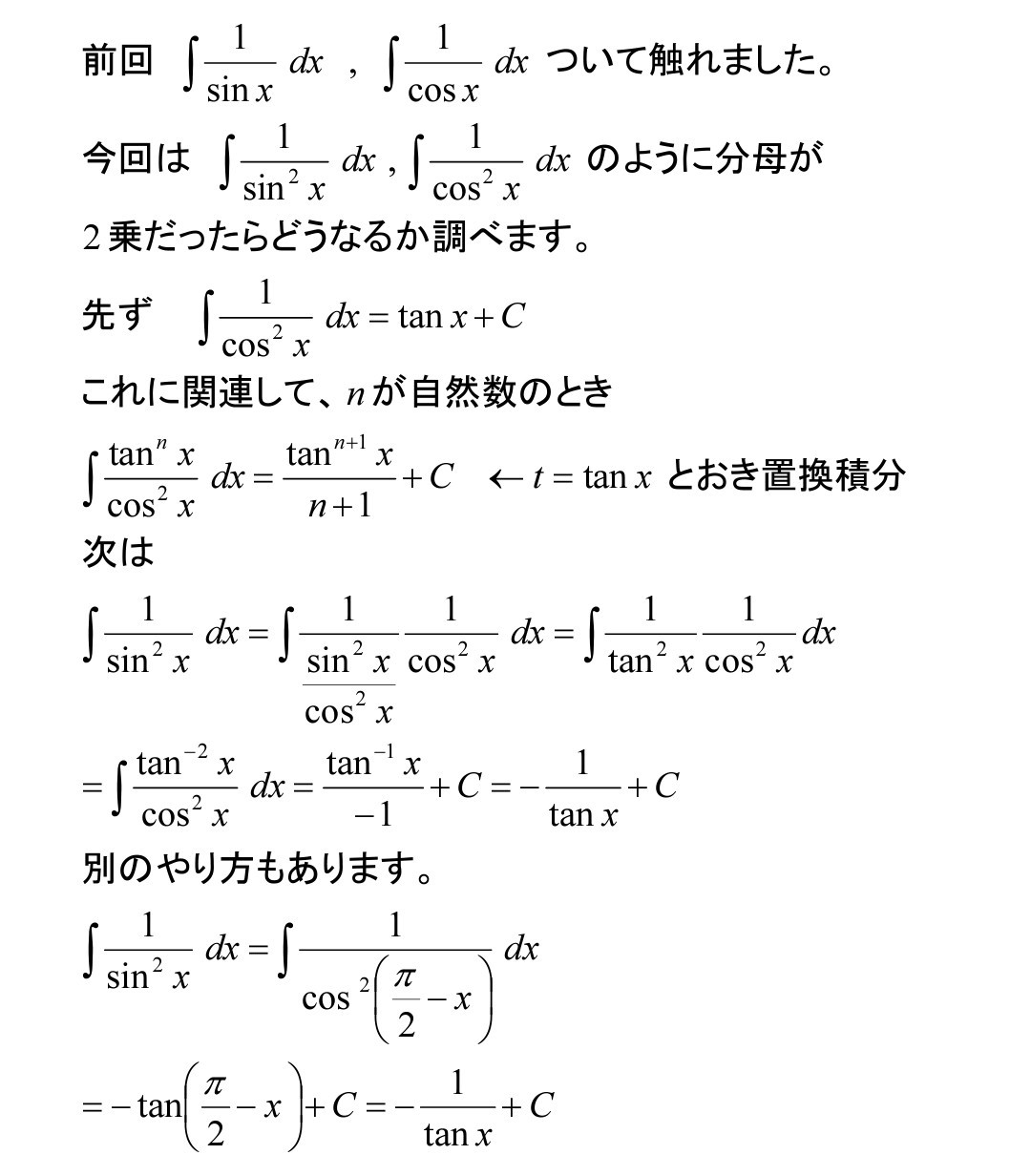 ∫ 1 / (sinx)^2 dx  について_b0368745_20015060.jpg