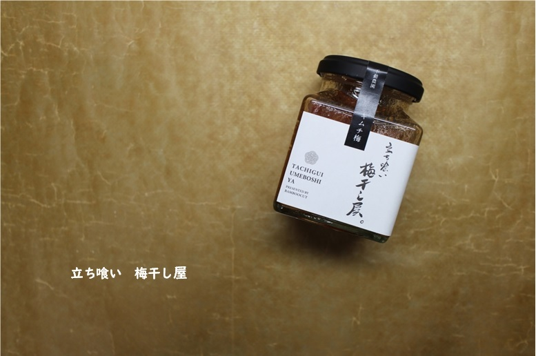 ご馳走梅干し ~不動農園さんのキムチ梅~_e0343145_15465538.jpg