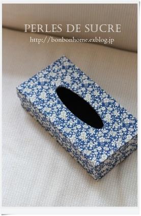 自宅レッスン 小さなオーバーナイトトレイ  ソーイングバッグ 額装仕立ての壁掛け時計 ハート形の箱 サティフィカ ティッシュケース_f0199750_20191642.jpg