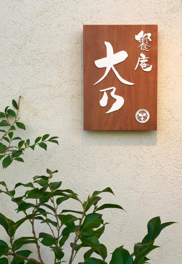 アサダの木の看板_a0334755_14435965.jpg