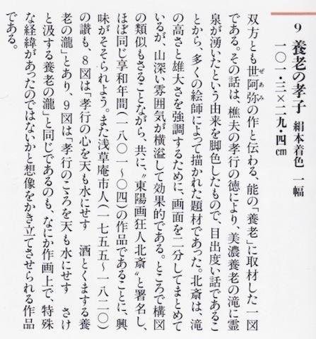 北斎「養老の孝子」ショパンが諸藩に!_b0230759_10531804.jpg
