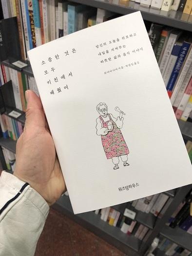 ソウルの教保文庫で買えた!_b0060363_18094114.jpeg