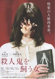 『殺人鬼を飼う女』(2019)_e0033570_21284725.jpg