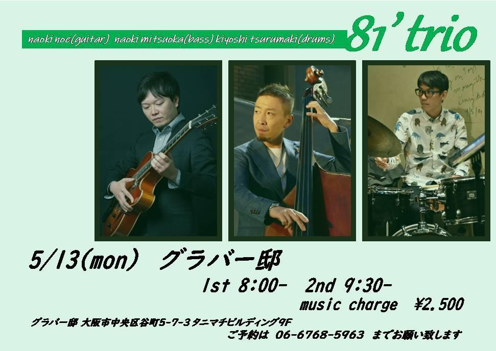 5/13(月) 81\' trio_b0203979_03023428.jpg