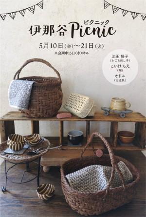 5月「伊那谷ピクニック」_e0187897_14453110.jpg