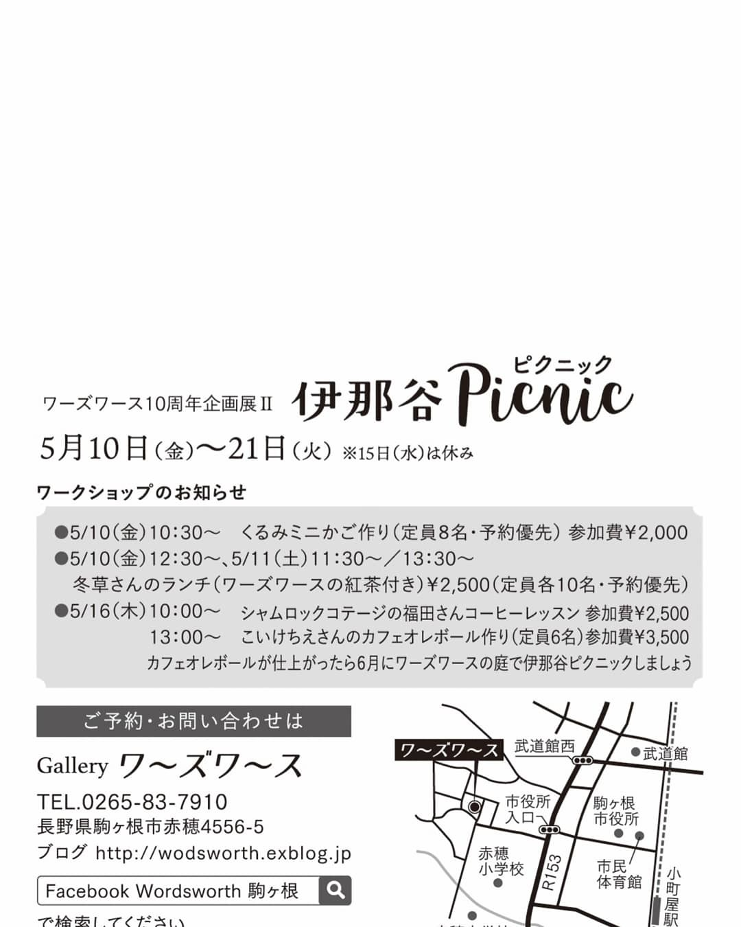 5月「伊那谷ピクニック」_e0187897_14453993.jpg