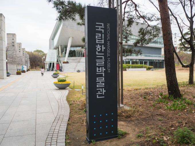 平成最後の海外旅行はデルタのマイルを使ってソウルへ(2)_f0276498_23441424.jpg