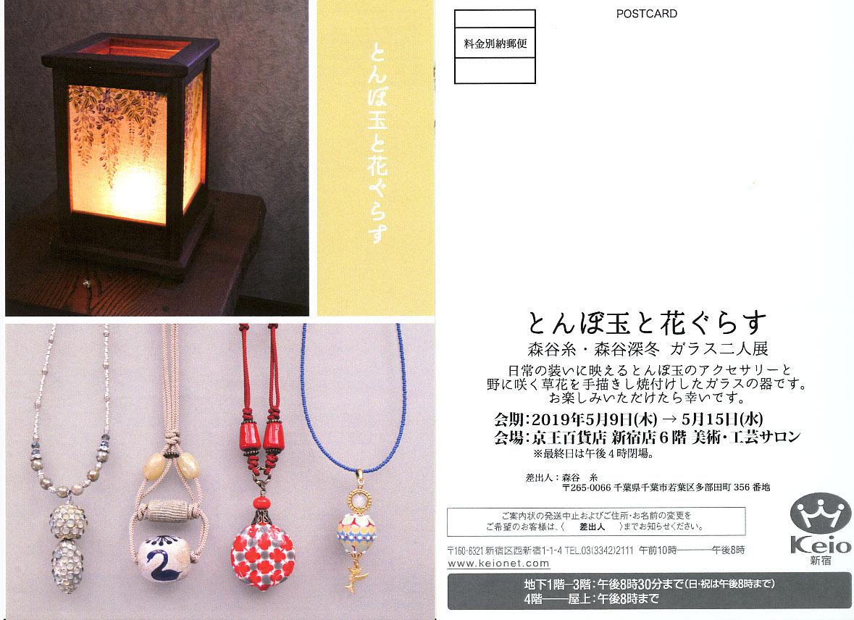 京王百貨店展示会_e0246300_14155998.jpg