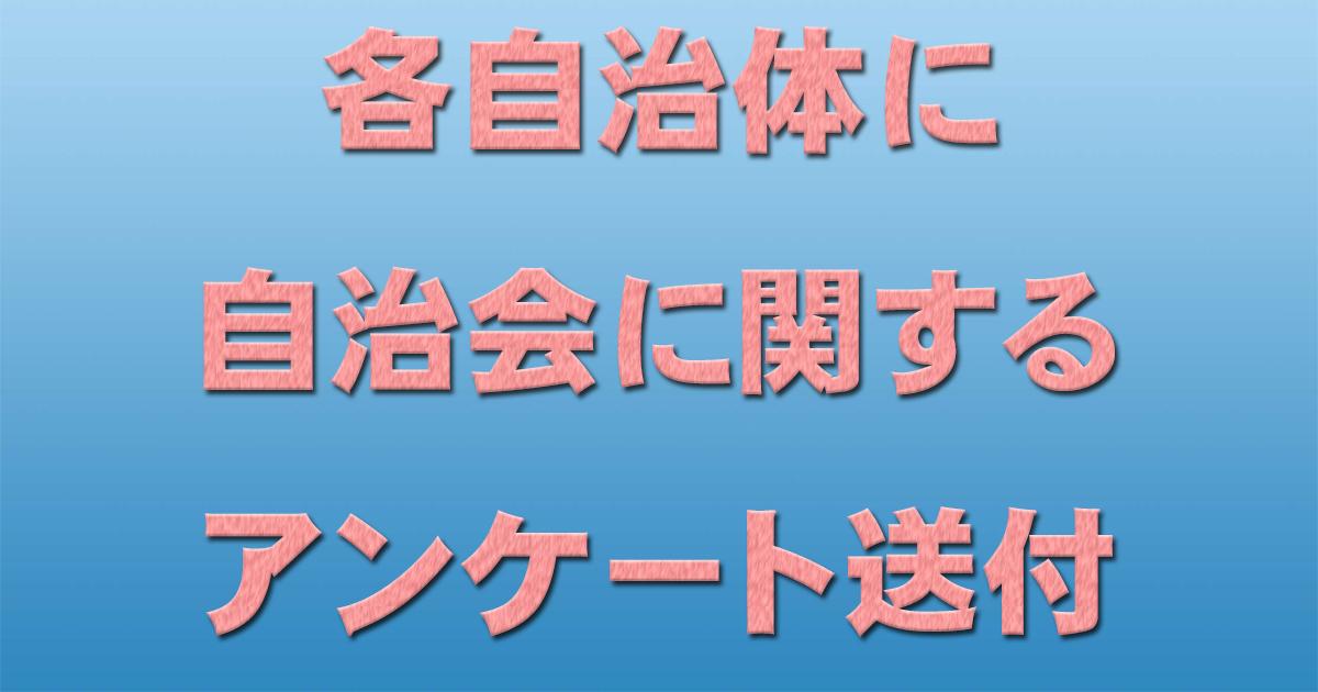 各自治体に自治会に関するアンケート送付_d0011701_09075206.jpg