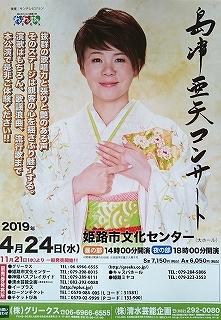 島津亜矢 コンサート_e0289203_08194586.jpg