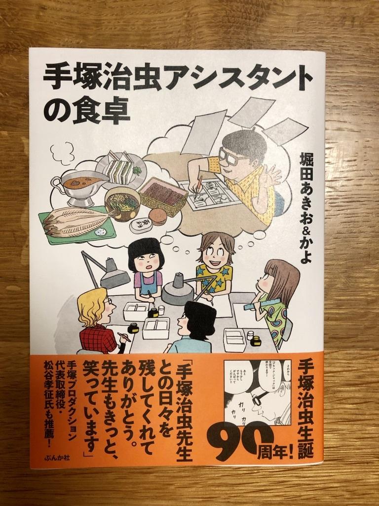 『手塚治虫アシスタントの食卓』_c0042704_21184136.jpg