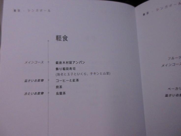 SQ639 羽田発の機内食_c0212604_1474098.jpg