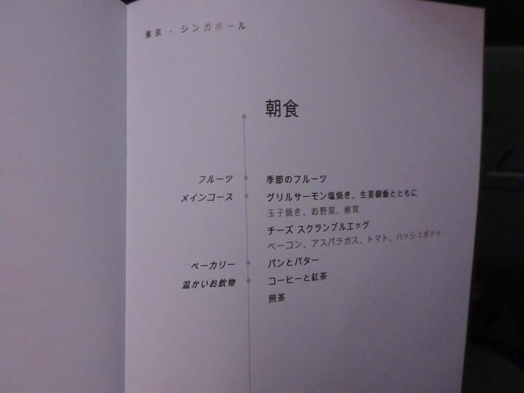 SQ639 羽田発の機内食_c0212604_148766.jpg