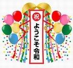 【キャンペーン】はじめまして令和!新年号への思い&書き初めブログ募集