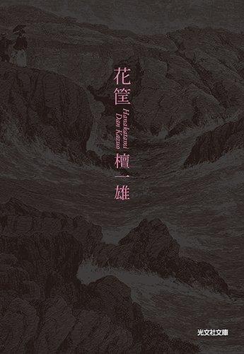 『花筐』 映画と小説_b0074416_00222980.jpg
