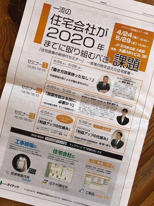 住宅産業の新時代セミナー_a0059217_16113698.jpg