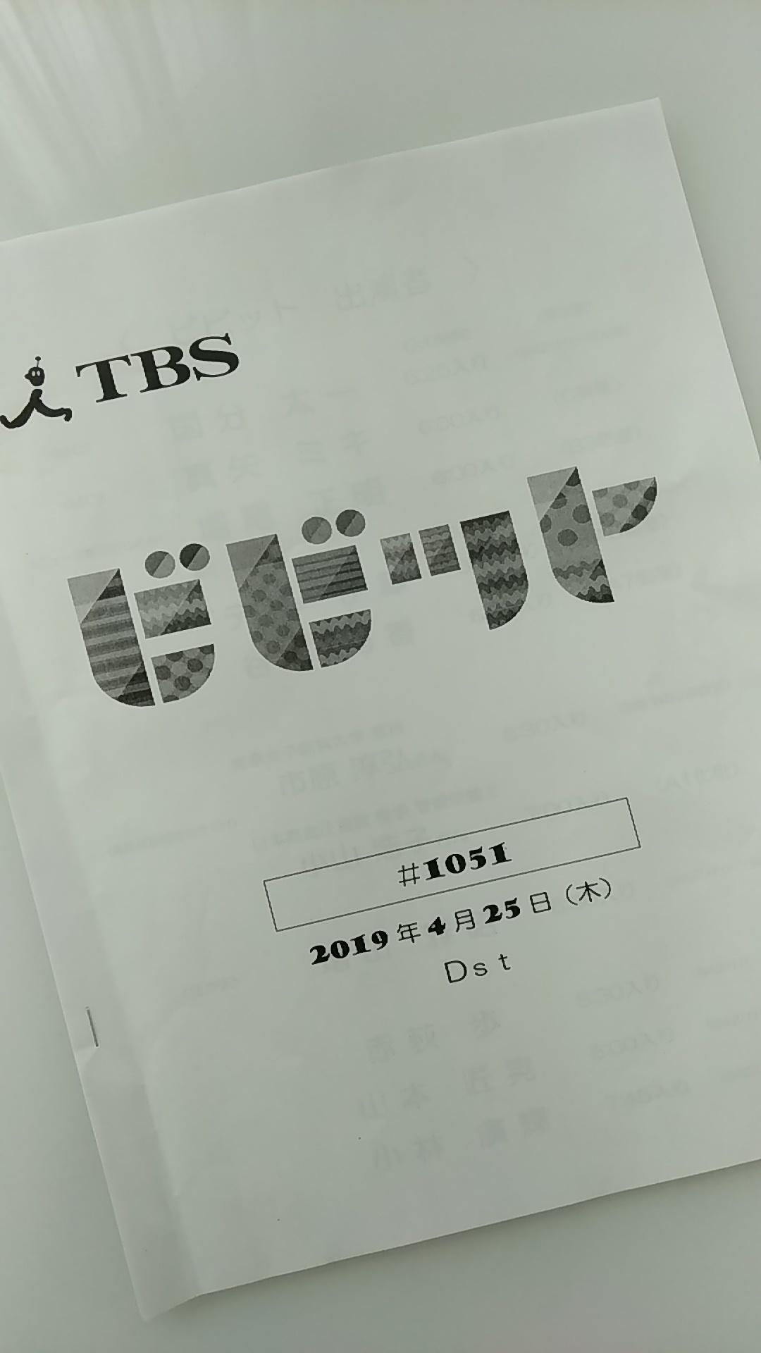 本日、TBSビビットに出演させて頂きました(^^♪_b0204930_14184992.jpg