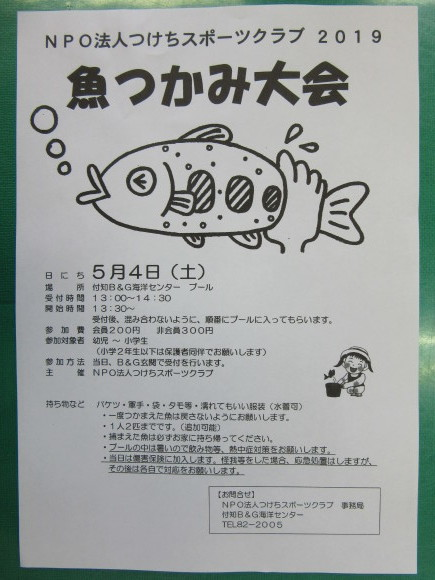 魚つかみ大会2019_d0010630_16145088.jpg