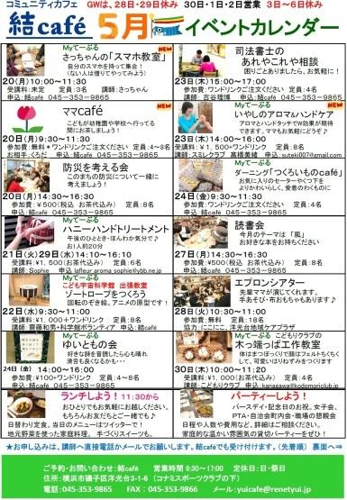 5月のカレンダーです♪_c0367631_08032946.jpg