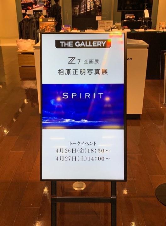 Nikon Z7 企画展 大阪 本日より開催_f0050534_07481477.jpg