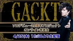 GACKTTソロデビュー20周年プロジェクトオンライン発表会は今日_c0036138_15280559.jpg