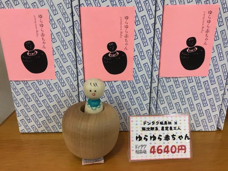 Good!Wood!津軽こけし館 通販拡大ブログ参~ドンタク玩具社~_e0318040_16393789.jpg
