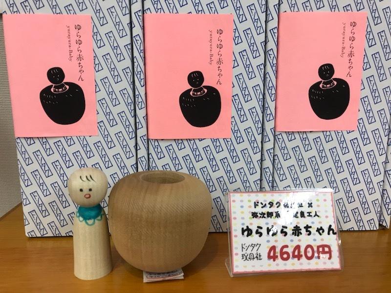 Good!Wood!津軽こけし館 通販拡大ブログ参~ドンタク玩具社~_e0318040_16394986.jpg
