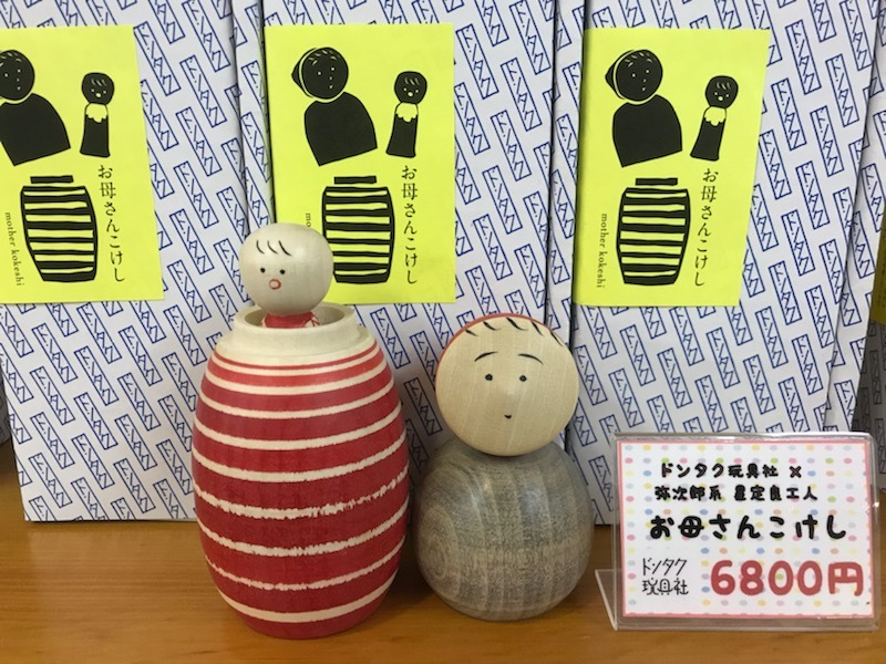 Good!Wood!津軽こけし館 通販拡大ブログ参~ドンタク玩具社~_e0318040_16395970.jpg
