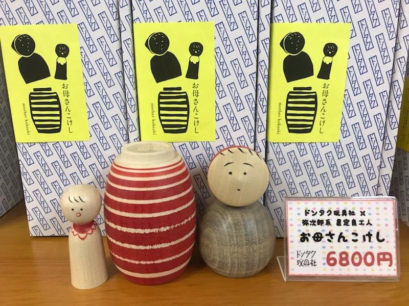 Good!Wood!津軽こけし館 通販拡大ブログ参~ドンタク玩具社~_e0318040_16400847.jpg